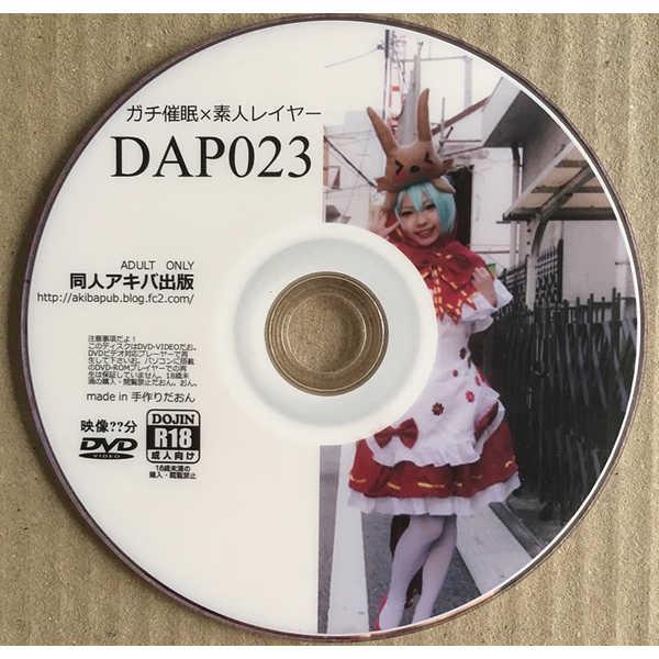 ガチ催眠×素人レイヤー DAP023