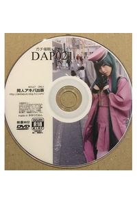 ガチ催眠×素人レイヤー DAP021