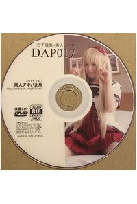 ガチ催眠×素人レイヤー DAP017