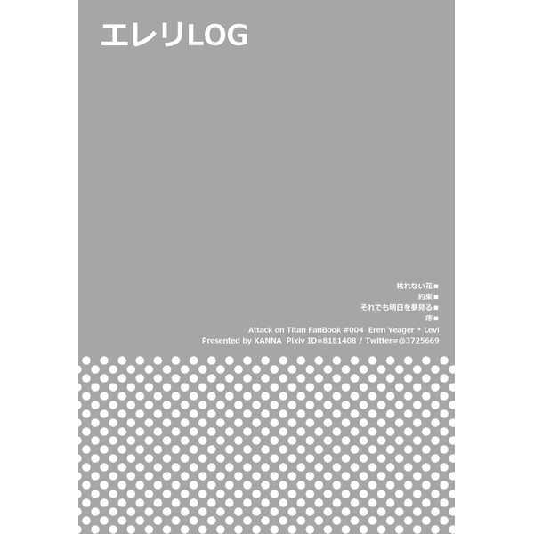 エレリLOG [KANNA(望月神奈)] 進撃の巨人