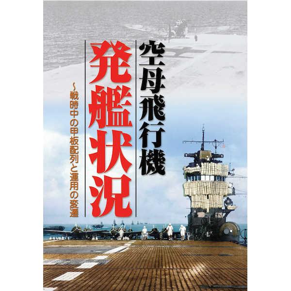 空母飛行機発艦状況 [烈風改(KAZ)] ミリタリー