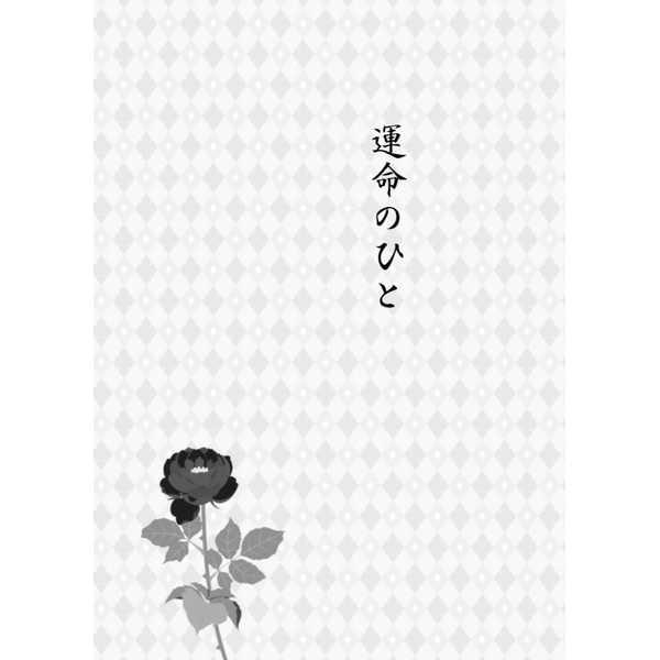 運命のひと [海賊の隠れ家(mariko)] 黒子のバスケ