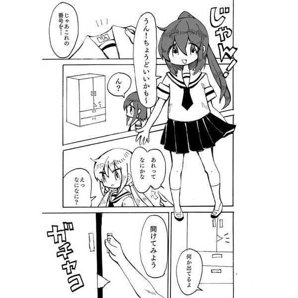 文月のほのぼの日記~夏休み編~