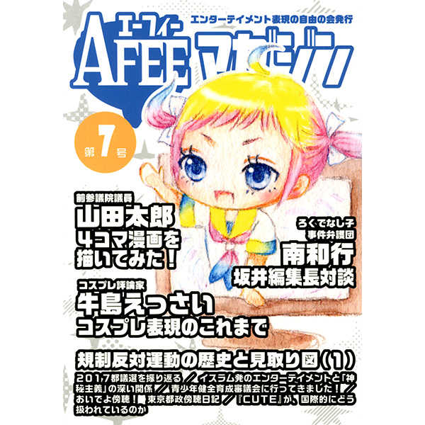 AFEEマガジン Vol.7 [AFEE エンターテイメント表現の自由の会(坂井崇俊)] 評論・研究