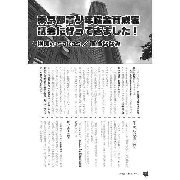 AFEEマガジン Vol.7