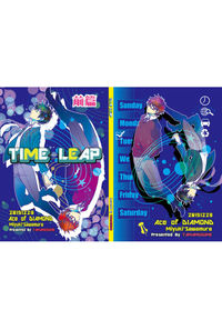 TIME LEAP 前編