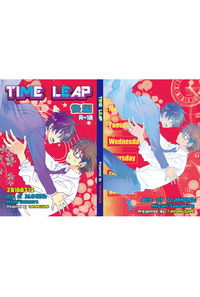 TIME LEAP 後編