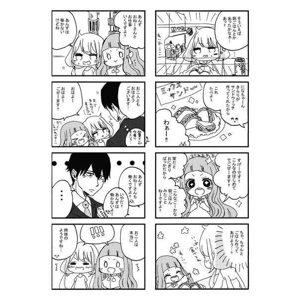 あんにならいふ総集編