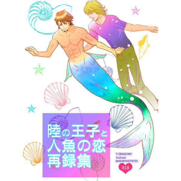陸の王子と人魚の恋 再録集 [I be(MM)] TIGER & BUNNY