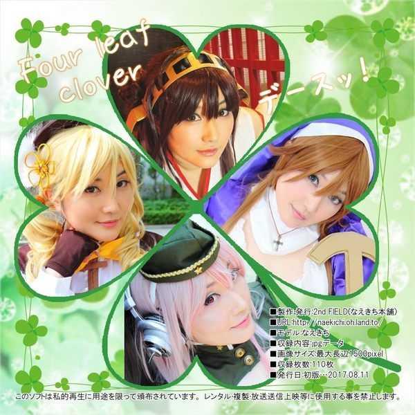 Four leaf cloverデースッ!