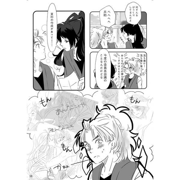 Smooch!~なつめさんちの笹豆腐まとめ~