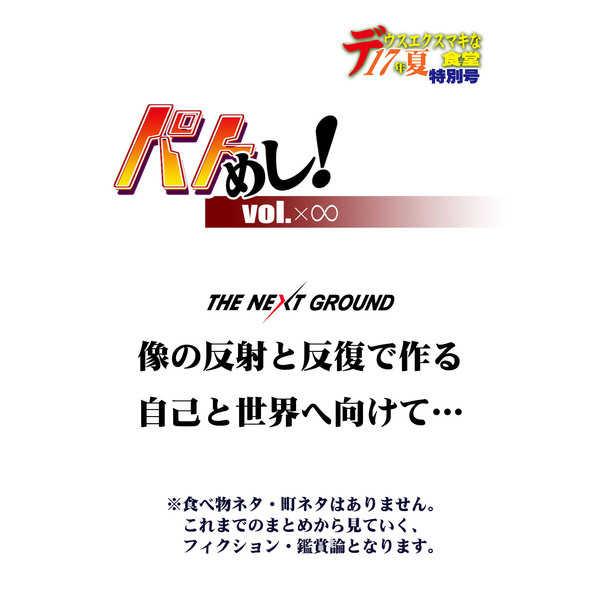 パトめし!vol.×∞ [ガキ帝国(刈部山本)] 評論・研究