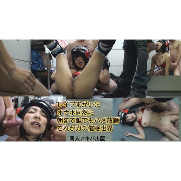 ガチ催眠×素人レイヤー DAP024