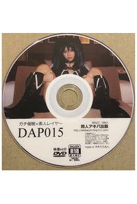 ガチ催眠×素人レイヤー DAP015