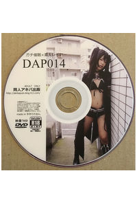 ガチ催眠×素人レイヤー DAP014