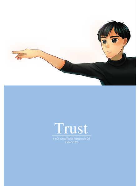 Trust [Spica 96(すすちん)] ユーリ!!! on ICE