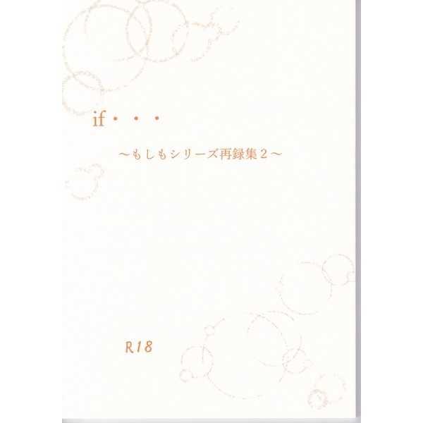 if・・・~もしもシリーズ再録集2~ [ROSE(hiroki)] 鬼灯の冷徹