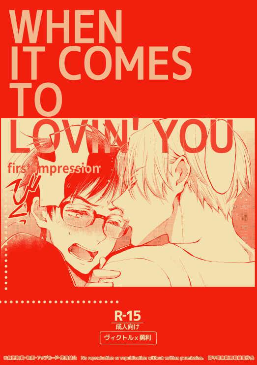 【4版】WHEN IT COMES  TO  LOVIN' YOU