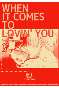 【4版】WHEN IT COMES  TO  LOVIN' YOU