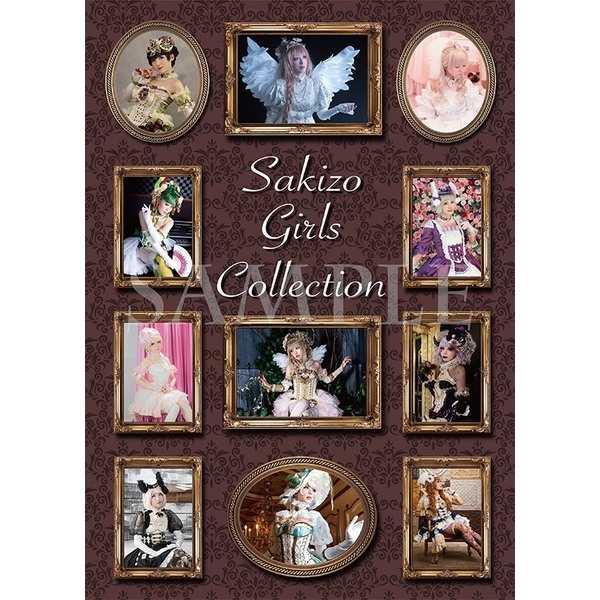 Sakizo Girls Collection [FRISM(都桐ミラ)] コスプレ