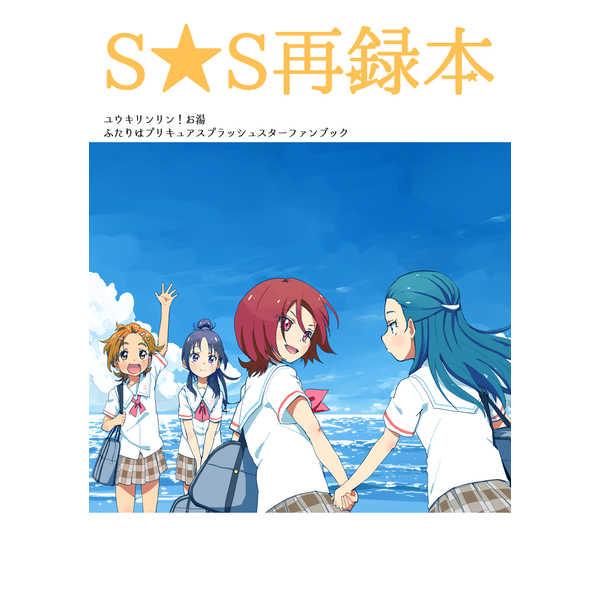 S☆S再録本 [ユウキリンリン!(お湯)] プリキュア