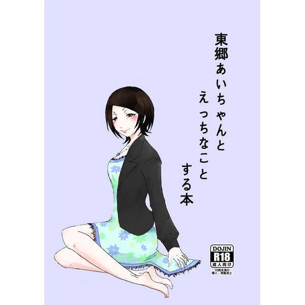 東郷あいちゃんとえっちなことする本