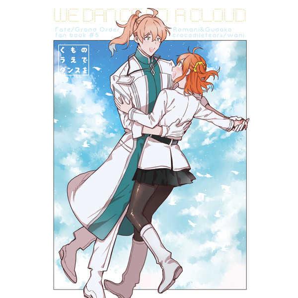 くものうえでダンスを [クロコダイルティアーズ(わに)] Fate/Grand Order