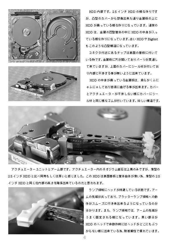 HDDスピーカーの作り方 ~1.8インチHDD編~