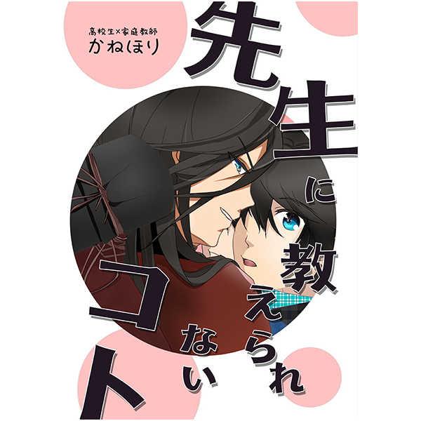 先生に教えられないコト [七泉花苑(たわし)] 刀剣乱舞