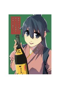 鳳翔さんと学ぶ、初めての日本酒を美味しく飲むコツ