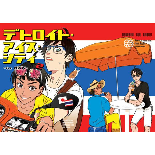 デトロイト・アイス・シティ2-in BKK- [souviola(中村薔子)] ユーリ!!! on ICE