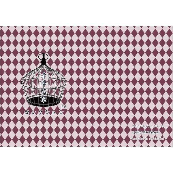 赤降監禁コレクション [Sentimental(藤花)] 黒子のバスケ