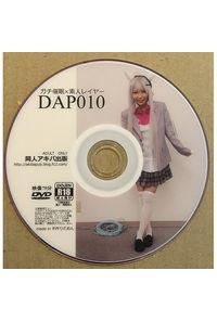 ガチ催眠×素人レイヤー DAP010