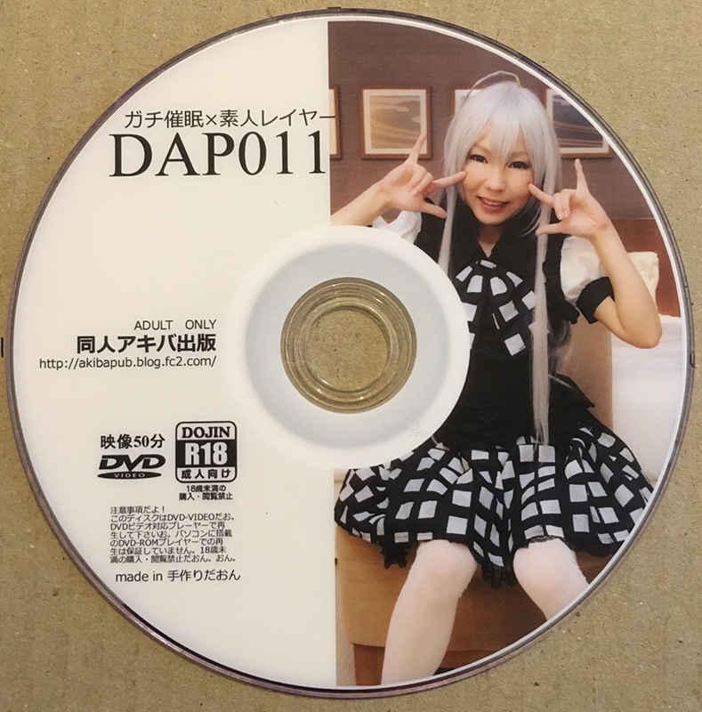 ガチ催眠×素人レイヤー DAP011 [同人アキバ出版(編集人BINYU)] コスプレ