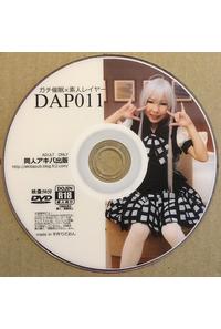 ガチ催眠×素人レイヤー DAP011