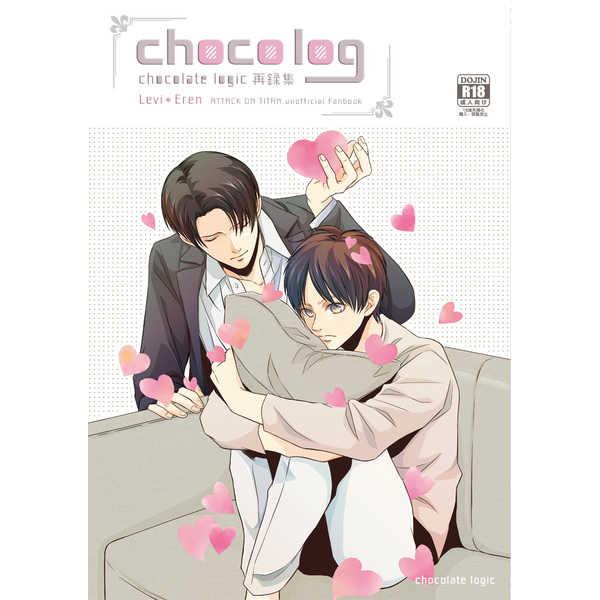 choco log -chocolate logic再録集- [chocolate logic(コト子)] 進撃の巨人