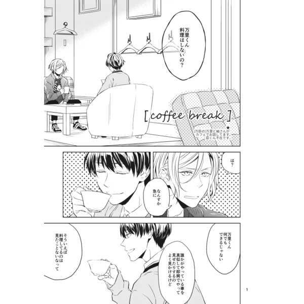 [coffee break] [REDsparkling(ひむら)] A3!