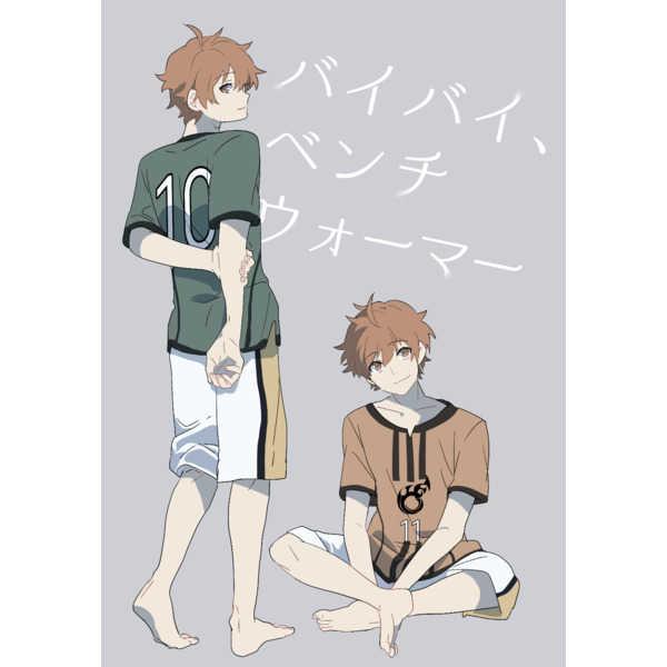 バイバイ、ベンチウォーマー [くろたま(天谷たくみ)] アイドルマスター SideM