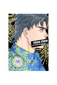 Chew Chew Swallow