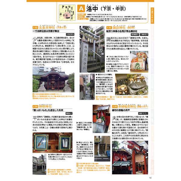 京都東方めぐり2017