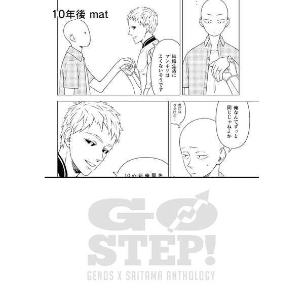 GO STEP!