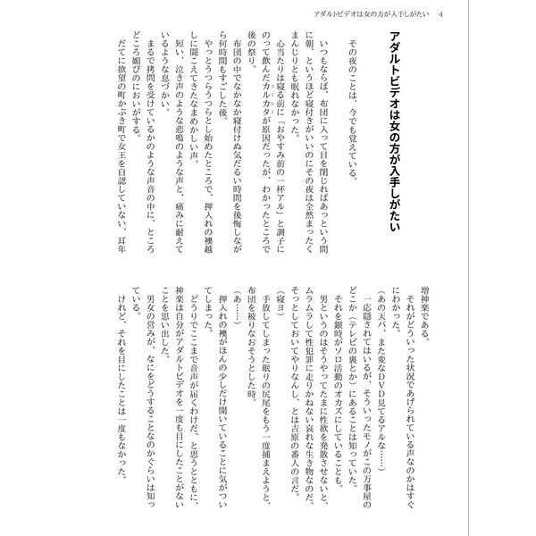 夜の兎の研究レポート