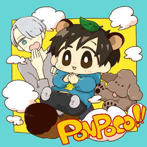 PONPOCO! [mucou(3264)] ユーリ!!! on ICE