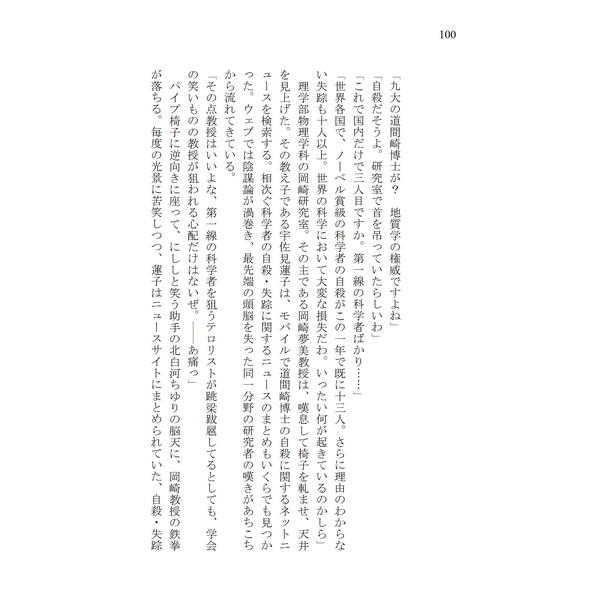 夏と幻想と彼女の死体 秘封倶楽部短編集