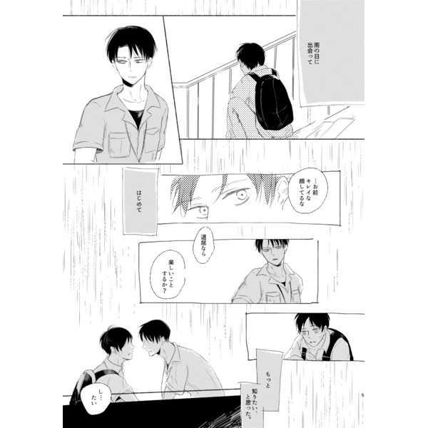 6月の雨晴れ
