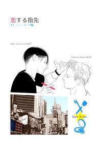 恋する指先#1ニューヨーク編