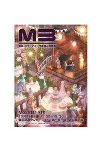 M3-2017秋カタログ