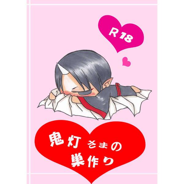 鬼灯さまの巣作り [ROSE(hiroki)] 鬼灯の冷徹