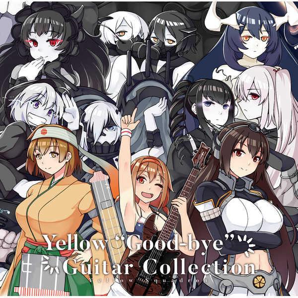 "Yellow ""Good-bye"" Guitar Collection [Yellow Squadron(Yellow Squadron)] 艦隊これくしょん-艦これ-"