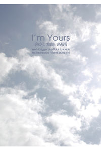 I'm Yours 総集編